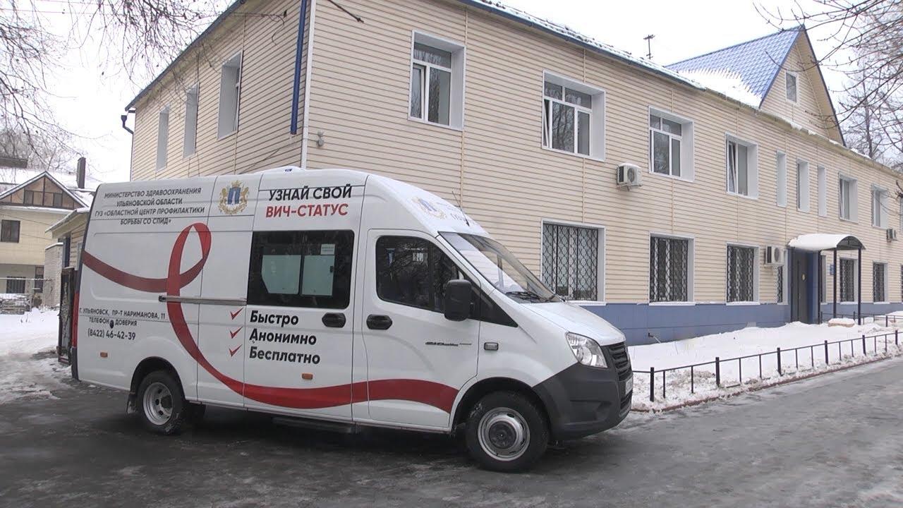 В Ульяновском СПИД-центре появилась новая лаборатория