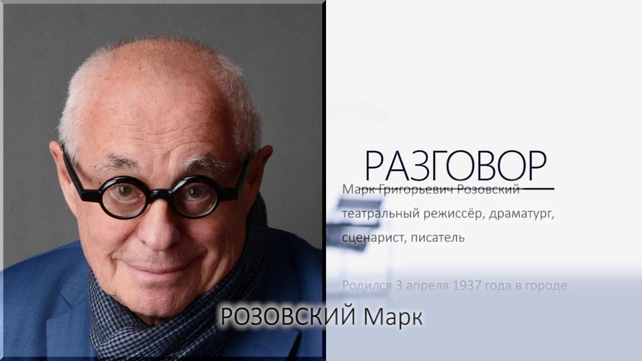 Разговор. Марк Розовский: Мне обещали прислать киллера и не понимали, кто моя «крыша»…