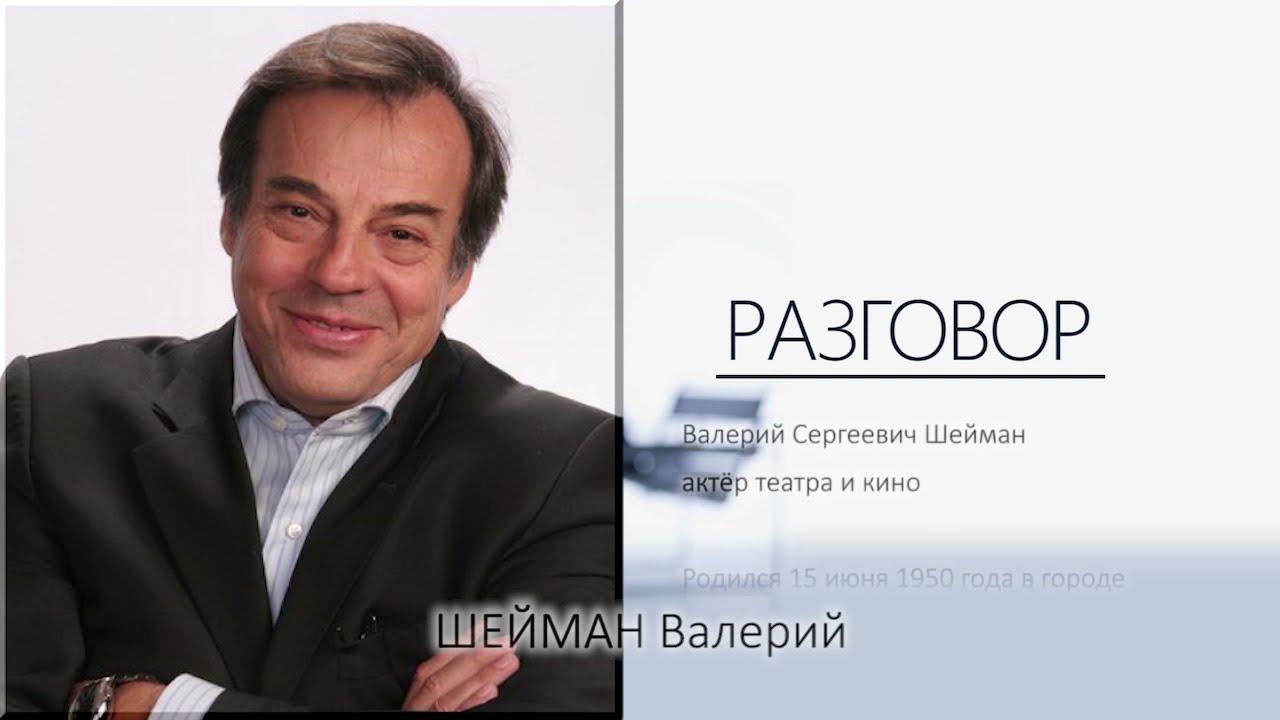 Разговор. Валерий Шейман: Переезд в Москву не предательство театра, а желание сохранить семью