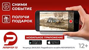 """Акция """"Мобильное приложение"""""""