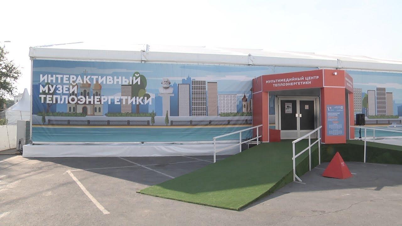 Интерактивный музей тепла