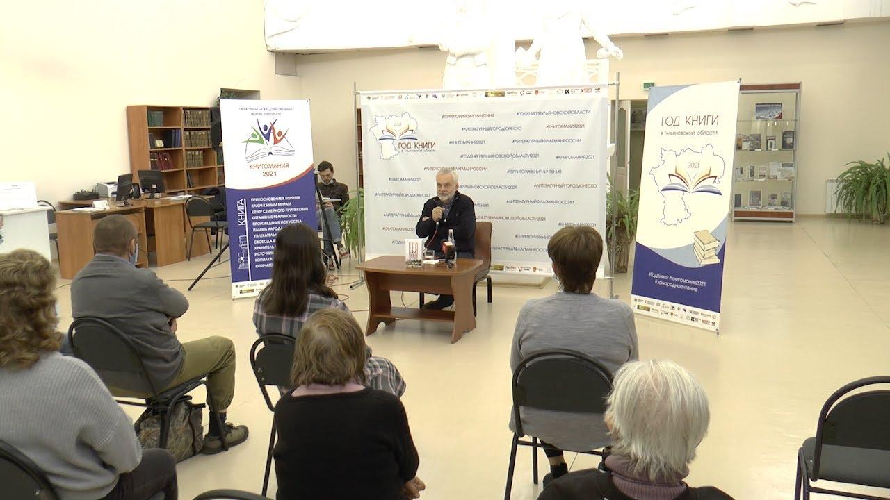 Алексей Варламов посетил Ульяновск