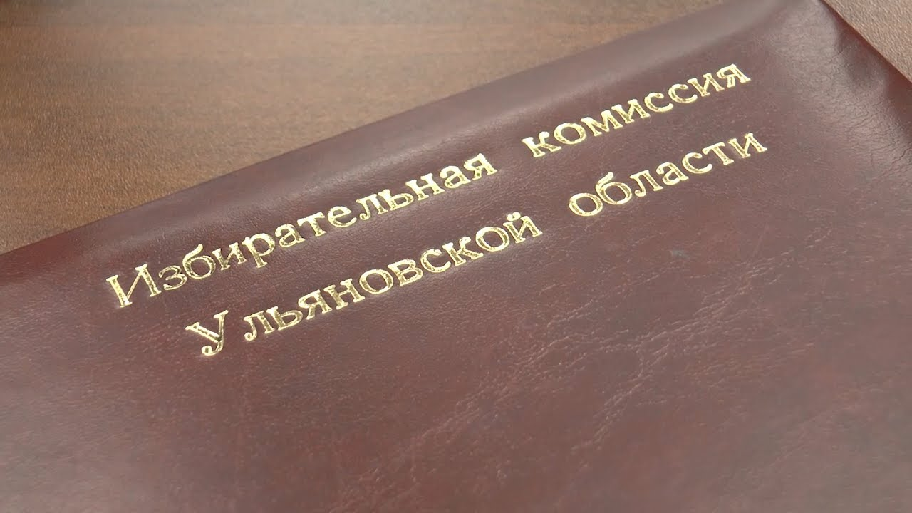 Окончательные итоги выборов. В Ульяновской области все три дня кипели страсти